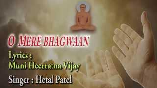 O Mere Bhagwaan - Bhagwan ka jawab (Devotioanl  Motivational Jainism Stavan Stuti)