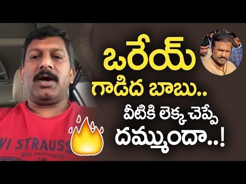 Xxx Mp4 ఒరేయ్ గాడిద బాబు వీటికి లెక్క చెప్పే దమ్ముందా AP NRI Fires On Mohan Babu Telugu Today 3gp Sex