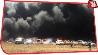Bangalore Airshow 2019 : पार्किंग में भीषण आग, 100 से अधिक गाड़ियां जलकर ख़ाक   Breaking News