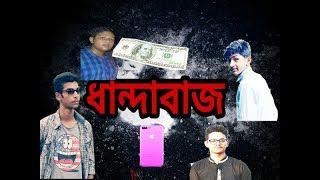 Bangla Short Flim।  ধান্দাবাজ। New Bangla funny Video