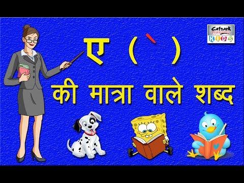Xxx Mp4 ए की मात्रा वाले शब्द Hindi Vowels Letter Words For Kids Toddlers Catrack Kids 3gp Sex