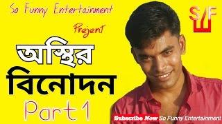 অস্থির বিনোদন | Osthir Binudon | So Funny Entertainment