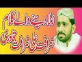 Sharafat Ali Sharafat Qadri ( Harappa ) Naat HD  Part 1 Trending Now