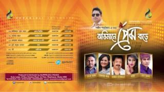Ovimane Prem Bare | Kumar Biswajit, Fahmida Nabi, Belal Khan, | Eid Exclusive 2016 | Suranjoli