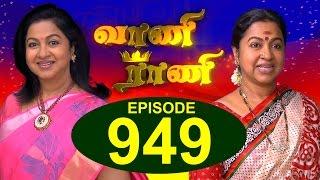 Vaani Rani - Episode 949 12/05/2016