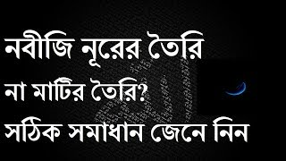 Nobiji Nurer na matir toiri? সঠিক সমাধান জেনে নিন. Mufty Wadud Siddiqui. Islamic bangla waz 2017