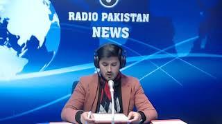 Radio Pakistan News Bulletin 10 PM  (20-01-2019)
