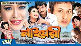 NAYORI ( নাইয়রী ) - Amin Khan   Chowa   Ali Raj   Anower Shiraji   Bangla Full Movie