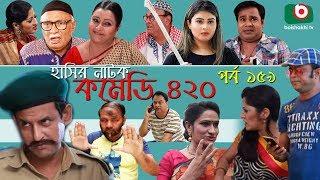 Dom Fatano Hashir Natok | Comedy 420 | EP - 159 | Mir Sabbir, Ahona, Siddik, Chitrolekha Guho, Alvi
