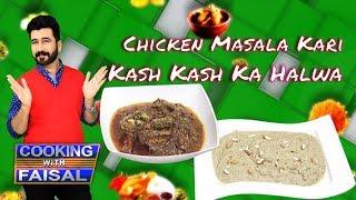 Chicken Masala Kari   Kash Kash Ka Halwa   SindhTVHD Cooking Show   Cooking with faisal