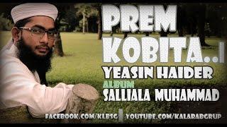 New Islami Song 2016। Prem Kobita । SalliAla Muhammad। Kalarab Shilpigosthi