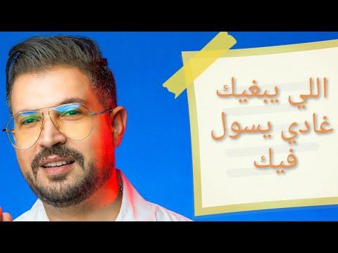 Nizar Idil Ft. Cherabi Dani Dan EXCLUSIVE Music Video نزار إديل داني دان اللي يبغيك