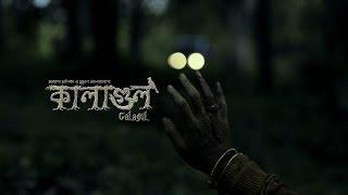 Kalagul | Bengali Film | Promotional | Shahidul Alam Sachchu | Tisha | Dinar| 2015