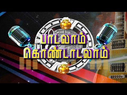 Padalam Kondalam with Lakshman Shruthi #1 | Pongal Special | Kalaignar TV