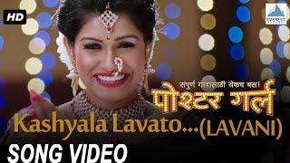 Kashyala Lavato (Lavani Song) - Poshter Girl | New Marathi Songs 2016 | Rasika Dhabadgaonkar