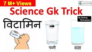 Gk short tricks |  विटामिन | Science Gk Trick