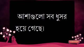 অসমাপ্ত গল্প -  ভালোবাসার শেষ চিঠি -  Romantic poem in bangla sad kobita