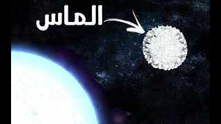 5 كواكب لن تصدق أنها موجودة في الكون..!!