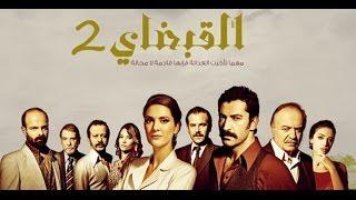 مسلسل القبضاي الجزء الثاني حلقه 21(قناة قطر)