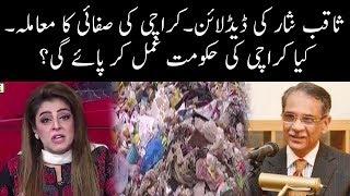 Justice Saqib Nisar Big Step For karachi   Neo Special   17 March 2018 \ Neo news