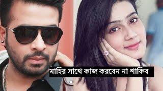 নিজের ছবি থেকে মাহিকে বাদ দিলেন শাকিব খান    মাহির সাথে কাজ করবেন না শাকিব   Shakib Khan Latest News