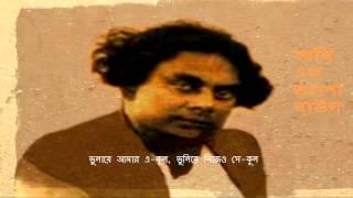 Ami Ek Khepa Baul (Najrul/Purnadas)