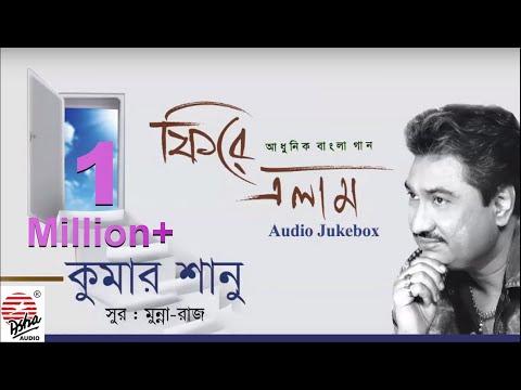 Xxx Mp4 Phire Elam Kumar Sanu Modern Songs Old Bengali Songs Audio Jukebox 3gp Sex