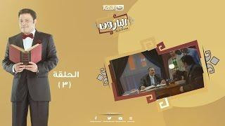 Episode 03 - Al Baroun Series | الحلقة الثالثة - مسلسل البارون