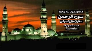سورة الرحمن - القارئ هزاع البلوشي