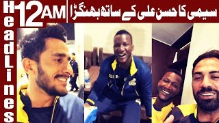 Darren Sammy Dance with Hassan Ali and Other team - Headlines 12 AM - 24 March 2018 - Express News