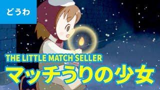 マッチうりの少女(日本語版)/ THE LITTLE MATCH SELLER (JAPANESE) アニメ世界の名作童話/日本語学習