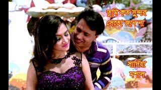 বাংলা মুভির গান   Full HD Song   Naika Sadiya Afrin & Moshal song-(1)   MFM