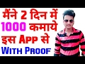 Download Video How To Earn Unlimited Paytm Cash Using Reward App With Proof 3GP MP4 FLV