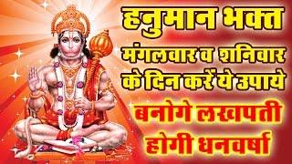 Hanuman Ji ke Upay dhan labh ke lye हनुमान जी के ये उपाय जमकर बरसाते हैं धन  hanuman ji ke totke