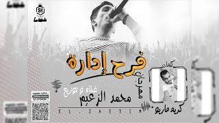 جديد :- مهرجان فرح ادارة - محمد الزعيم كلمات كريم ماريو 2018