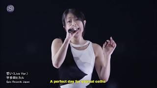 Hikaru Utada - Chikai (Live ver. | English translation)