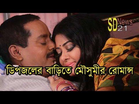 Xxx Mp4 ডিপজলের বাড়িতে মৌসুমির রোমান্স Bangla Latest News 3gp Sex