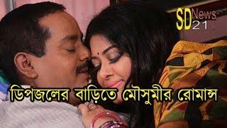 ডিপজলের বাড়িতে মৌসুমির রোমান্স || bangla latest news