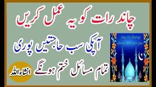 Chand Raat Ka Wazifa#Wazifa For Hajat in Chand Raat