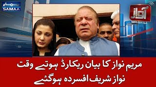 Maryam Nawaz Ka Bayan Record Hote Waqt Nawaz Sharif Afsurda Hogaye | 24 May 2018
