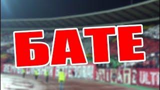 Delije | Crvena zvezda - Bate Borisov 1:1, 14.09.2017.