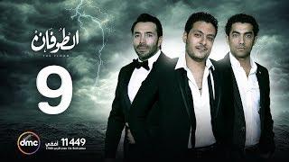 مسلسل الطوفان - الحلقة التاسعة - The Flood Episode 09