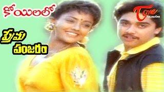 Prema Panjaram Songs - Koyilalo - Ranjitha - Harish