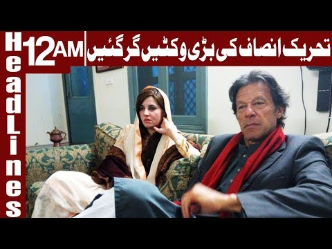PTI's 3 Big Wickets down in before Election - Headlines 12 AM - 15 June 2018 - Express News