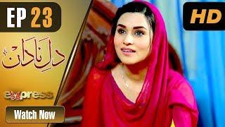 Drama | Dil e Nadaan - Episode 23 | Express Entertainment Dramas | Abid Ali, Zaheen Tahira, Nida