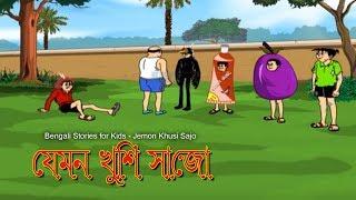 Jemon Khusi Sajo | Nonte Fonte | Popular Bengali Comics | Animation Comedy Cartoon