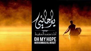 My Hope Allah Nasheed By Muhammad al Muqit