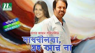 Bangla Natok - Madhabilata, Graha Ar Na | Api karim & Tarik Anam Khan