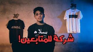 بعد هذا الفيديو تقدر تتنفّس 👕 My new brand Atnafas #عمر_يجرب