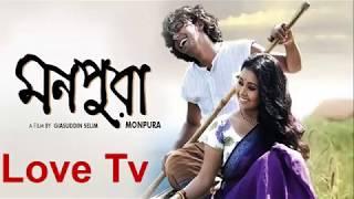 Monpura   Bangla Song   Md sirajul Islam  Fazlur Rahman Babu   Chanchal